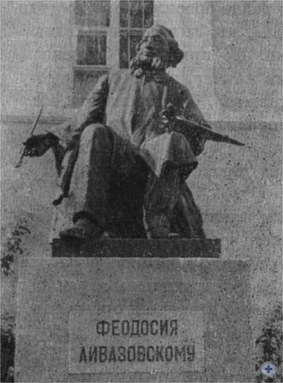 Памятник И. К. Айвазовскому в Феодосии. Фото 1970 г.