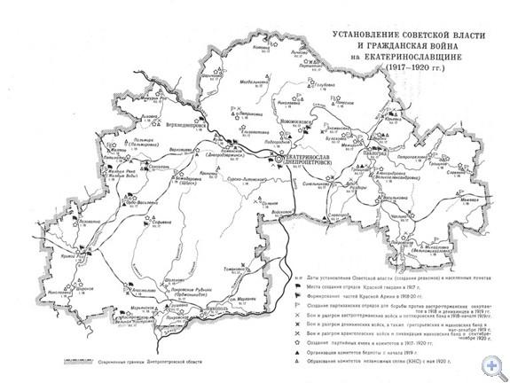 Установление Советской власти и гражданская война на Екатеринославщине