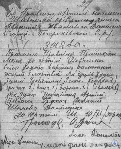 Заявление А. И. Данилейко с просьбой принять его в колхоз. Село Петриковка, 1930 г.