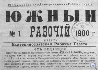 Газета «Южный рабочий». 1900 г.