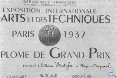 Диплом завода «Светофор», принимавшего участие в международной промышленной выставке в Париже. 1937 г.