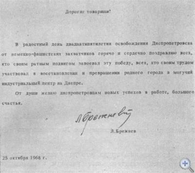 Поздравление Л. И. Брежнева днепропетровцам по случаю 25-летия освобождения города от немецко-фашистских захватчиков.