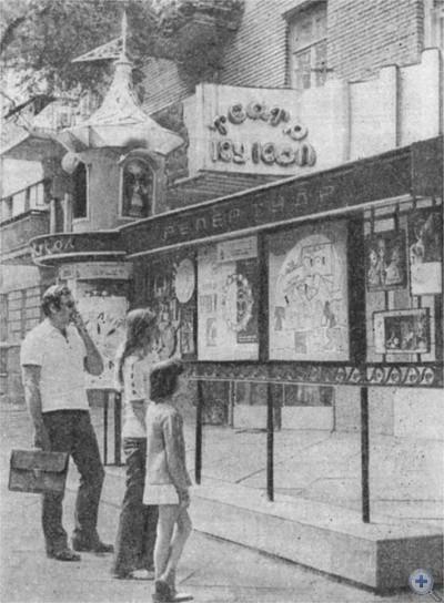 Днепропетровский театр кукол. 1976 г.
