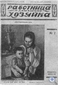 Обложка журнала «Работница и домашняя хозяйка» № 2 за 1928 г. (фото сделано в Васильковке).