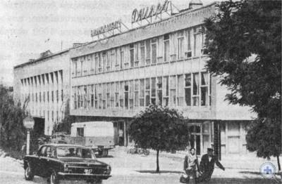 Дом быта в Верхнеднепровске. 1975 г.
