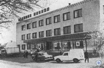 Дом быта. Подгородное, 1976 г.