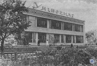 Универмаг в Подгородном. 1976 г.
