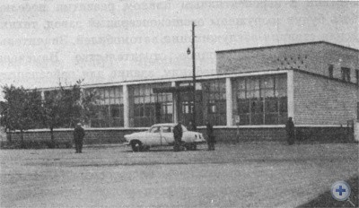 Здание Криничанского отделения связи. 1967 г.