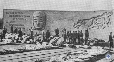 Монумент Вечной Славы в Новомосковске. 1976 г.