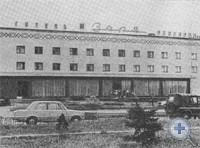Гостиница в селе Песчанке. 1976 г.