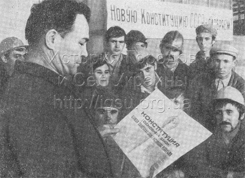 Рабочие локомотивного депо изучают новую Конституцию СССР. Никополь, 1977 г.