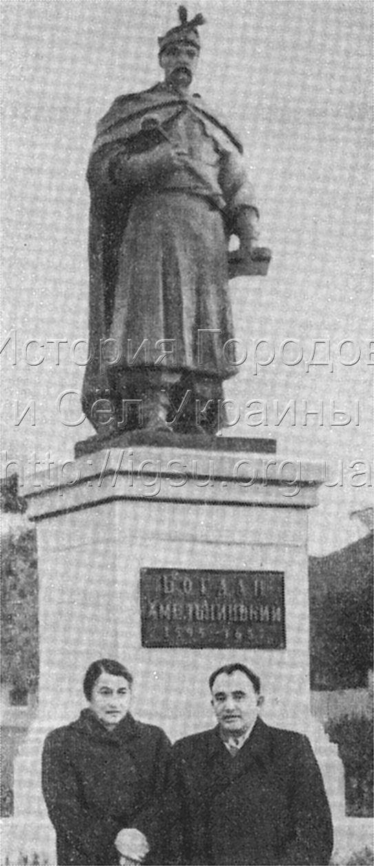 Украинские советские писатели В. Л. Василевская и А. Е. Корнейчук у памятника Б. Хмельницкому. Никополь, 1961 г.