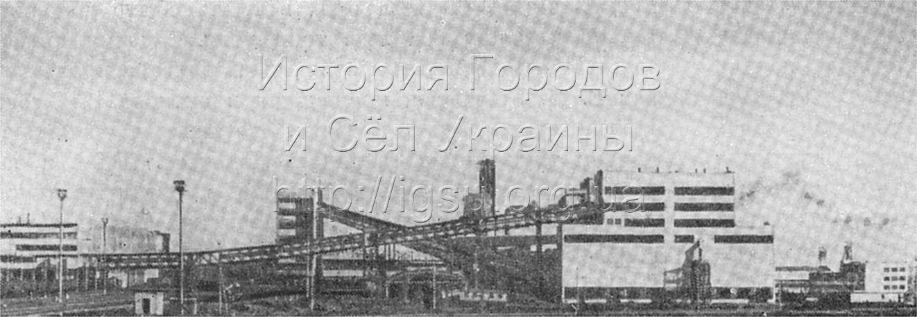 Павлоградская центральная обогатительная фабрика. 1975 г.