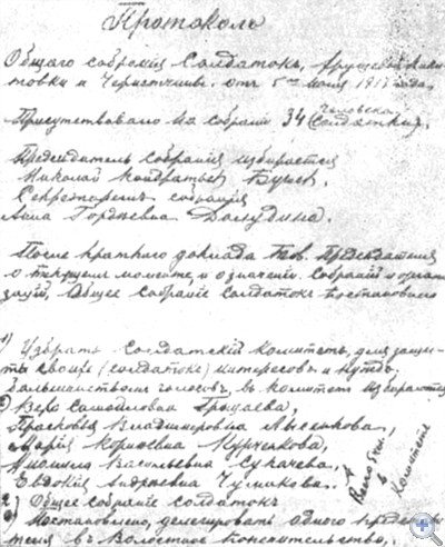 Протокол общего собрания женщин-солдаток Хрущовой Никитовки. 1917 г.