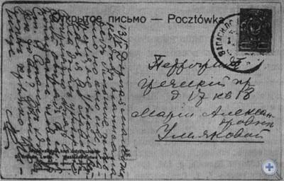 Открытка М. И. Ульяновой, направленная в 1915 г. в Петроград матери.