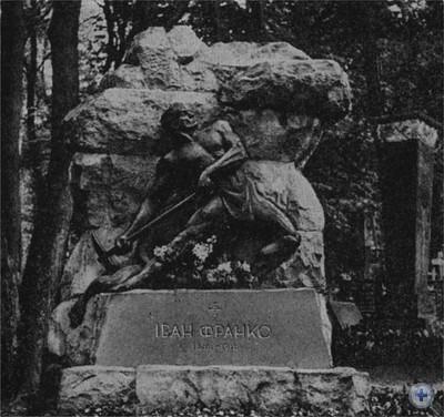 Памятник на могиле И. Я. Франко. Львов, 1976 г.