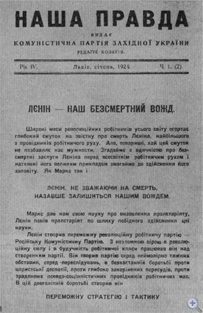Журнал «Наша правда» (орган КПЗУ) с некрологом на смерть В. И. Ленина. Январь 1924 г.