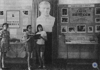 В музее Ф. М. Колессы. Ходовичи, 1976 г.