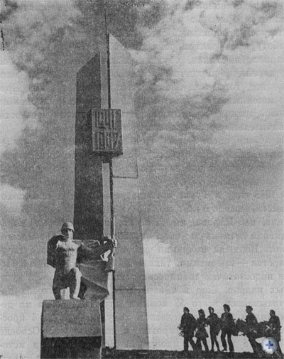 Памятник воинам 18-й армии, погибшим при освобождении Турки от немецко-фашистских захватчиков. 1977 г.