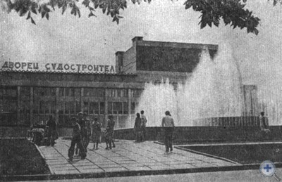 Дворец культуры и техники Черноморского судостроительного завода. Николаев, 1979 г.