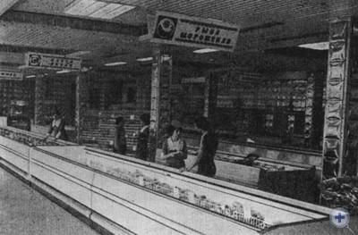 Магазин «Океан» в Заводском районе Николаева. 1980 г.