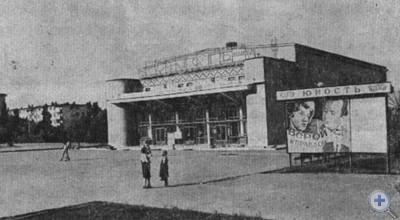 Кинотеатр «Юность» в Николаеве. 1980 г.