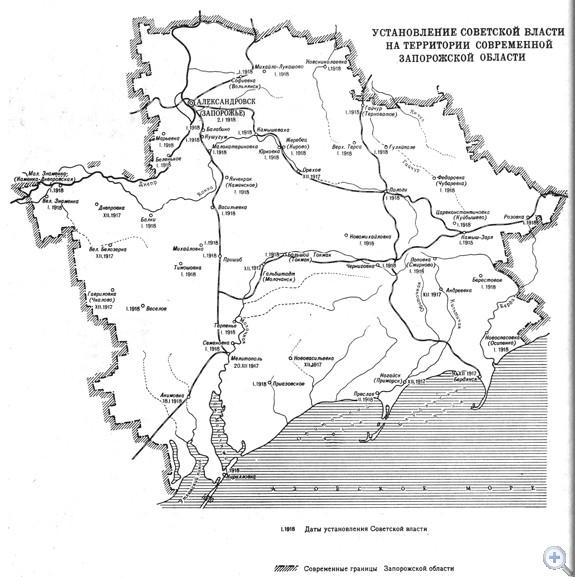 Установление советской власти на территории современной Запорожской области