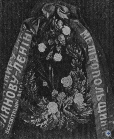 Венок В. И. Ленину, возложенный к гробу от рабочих города Мелитополя. Январь 1924 г.