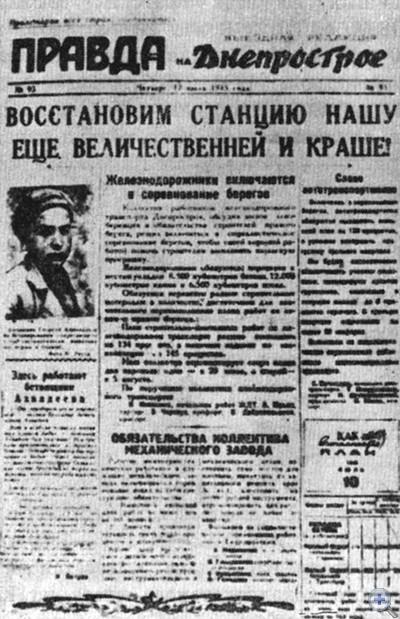 Один из номеров газеты выездной редакции «Правды» — «Правда на Днепрострое» Запорожье, 1945 г.