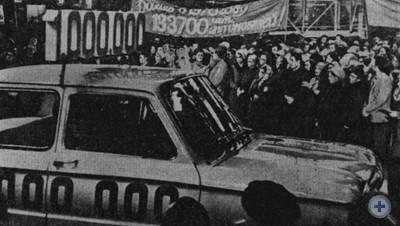 Торжественный митинг на «Коммунаре» — головном предприятии производственного объединения «АвтоЗАЗ» в честь выпуска миллионного автомобиля «Запорожец». Запорожье, 1976 г.