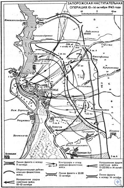 Запорожская наступательная операция 10—14 октября 1943 года