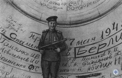 Старшина И. Г. Чаусов (до войны металлург завода «Запорожсталь») — в здании рейхстага. Берлин, май 1945 г.