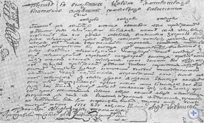Паспорт Емельяна Пугачева, выданный в Добрянке в августе 1772 г.