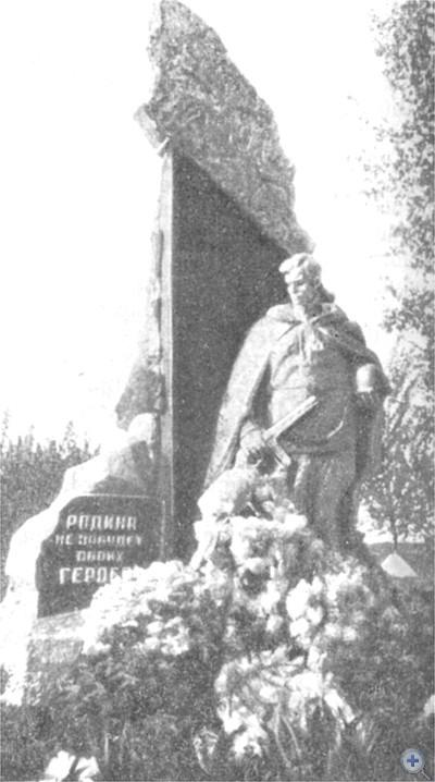 Памятник погибшим воинам. Самойлово, 1974 г.