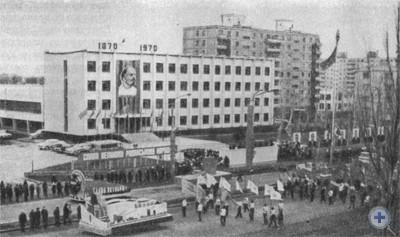 Демонстрация трудящихся Индустриального района Днепропетровска в честь 100-летия со дня рождения В. И. Ленина. 1070 г.