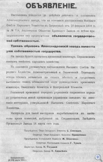 Объявление заводского комитета о национализации Брянского завода. 1918 г.