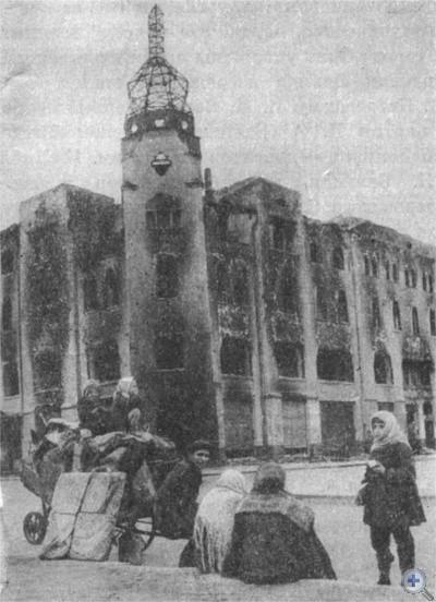 После освобождения города от немецко-фашистских захватчиков. 1943 г.