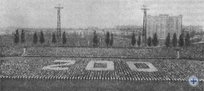 Празднование 200-летия Днепропетровска на стадионе «Метеор». 22 мая 1976 г.