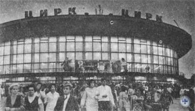 Здание цирка в Кривом Роге. 1976 г.