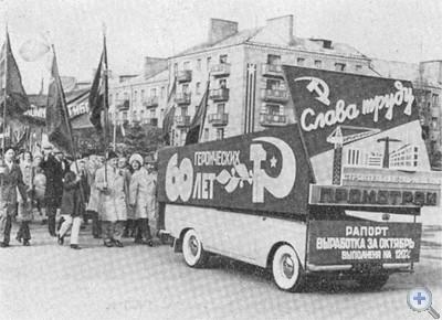 Празднование 60-летия Великой Октябрьской социалистической революции. Никополь, 1977 г.