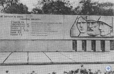 Стела в Павлограде в честь руководителей подполья и партизанского движения. 1975 г.