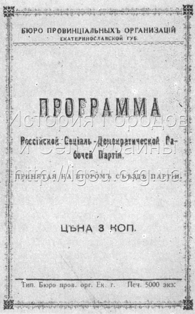 Обложка опубликованной в Екатеринославе брошюры с программой РСДРП, принятой на II съезде партии.