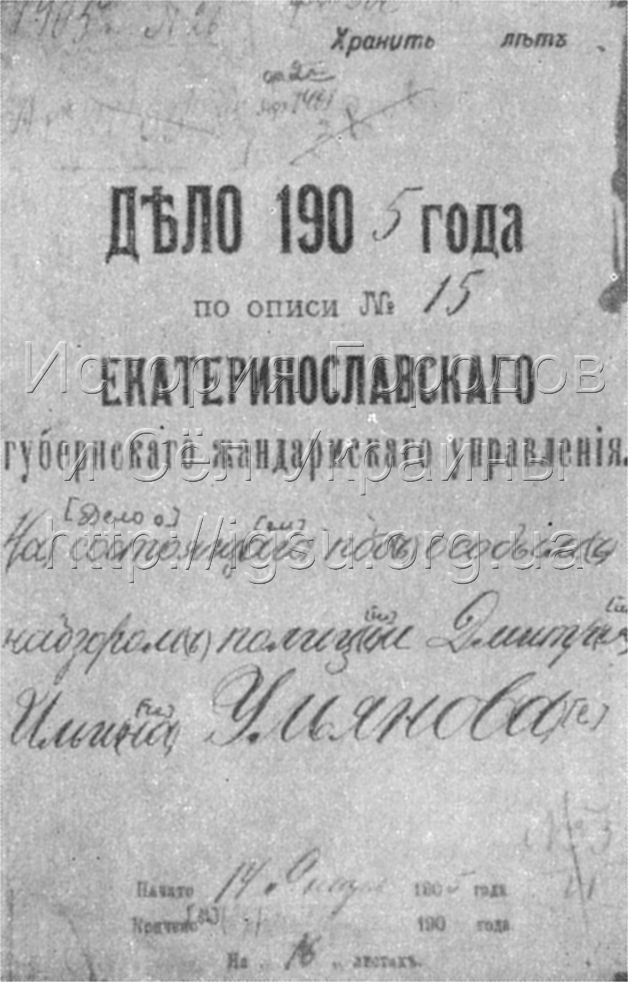Обложка дела, заведенного губернским жандармским управлением на Д. И. Ульянова. 1905 г.