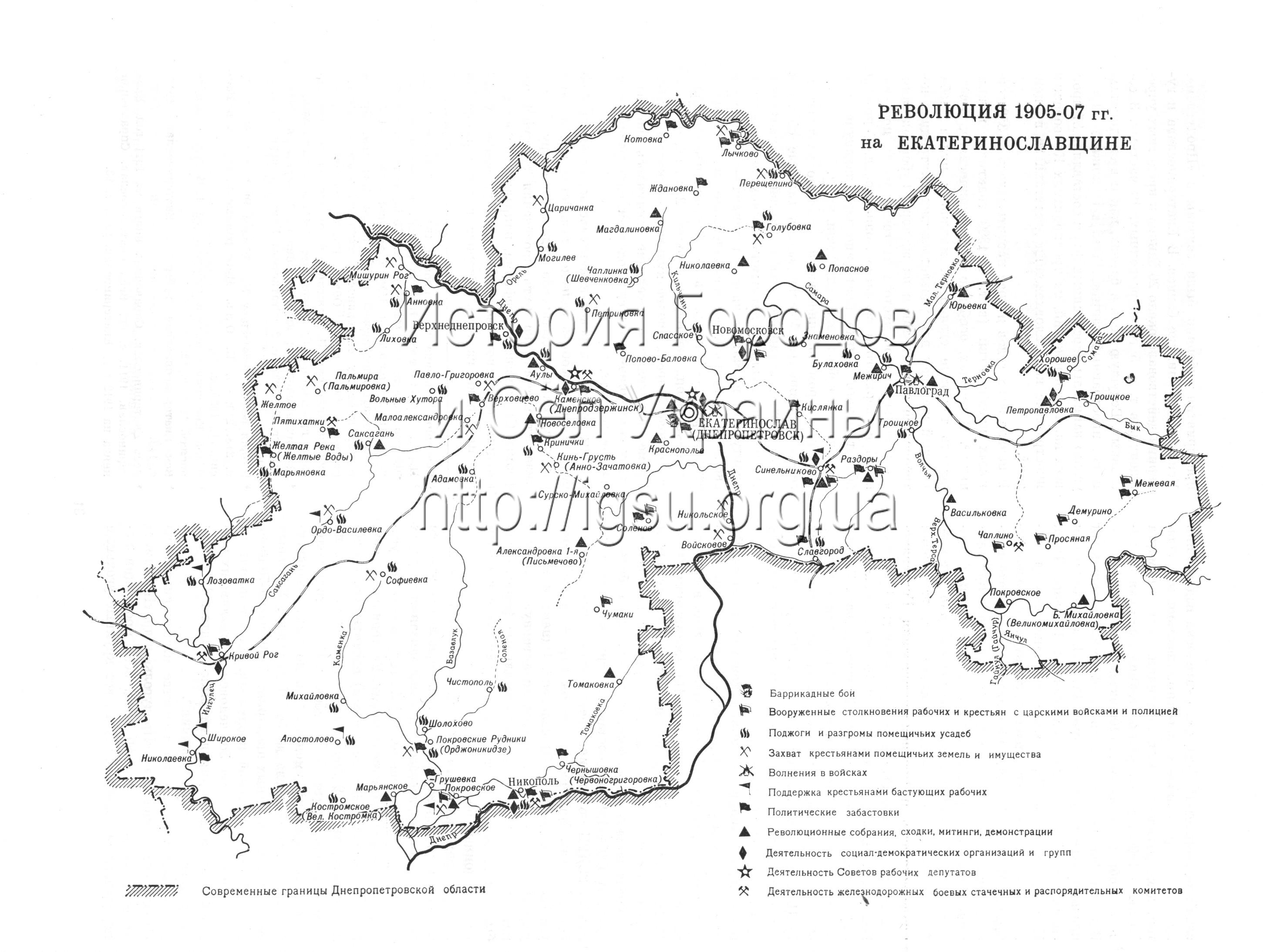 Революция 1905—07 гг. на Екатеринославщине
