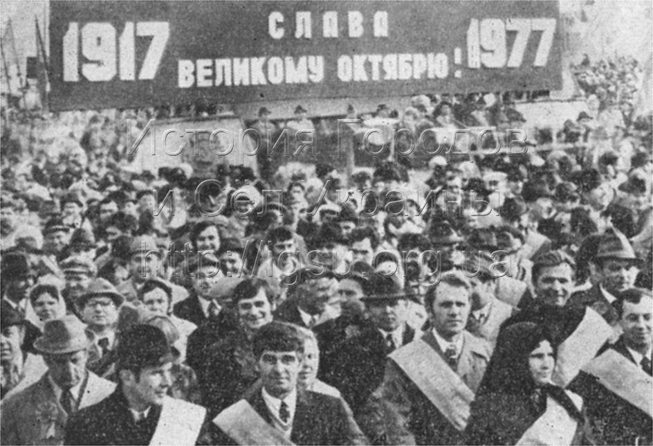 Праздничная демонстрация в Кривом Роге. 7 ноября 1977 г.
