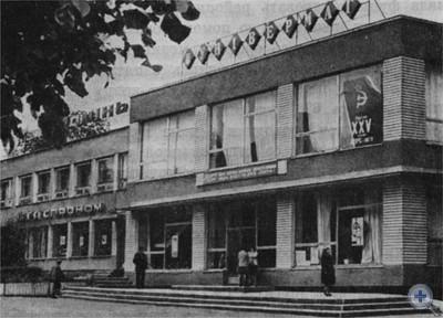 Универмаг в Мостисках. 1976 г.