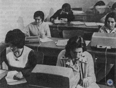 На уроке механизации учета в Крукеничском сельскохозяйственном техникуме бухгалтерского учета. 1976 г.
