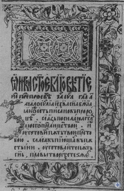 Страница из украинской книги, переписанной в Стрые в 1611 году Василием Богоносиком.