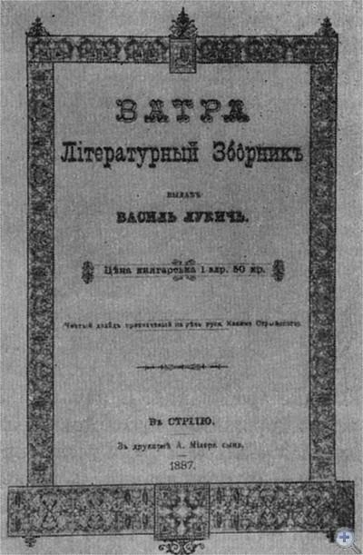 Литературный альманах «Ватра», изданный в Стрые в 1887 году при участии И. Я. Франко.