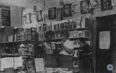 В книжном магазине. Кривое Озеро, 1980 г.